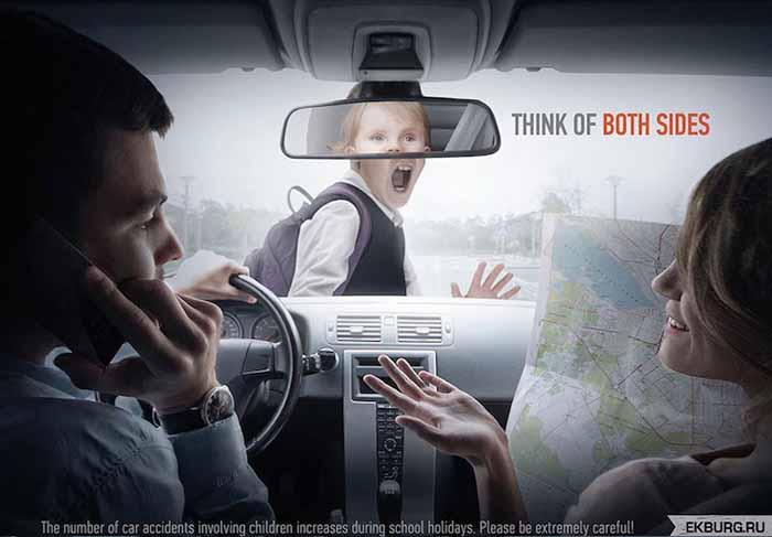 Думай про обох