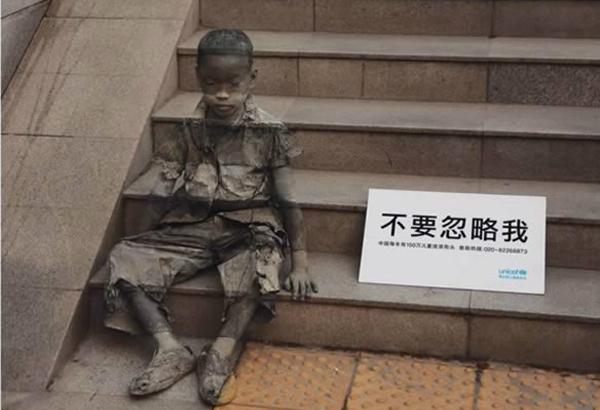 Реклама для Шанхайского филиала ЮНИСЕФ