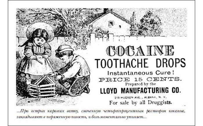 Кокаин – это лекарство