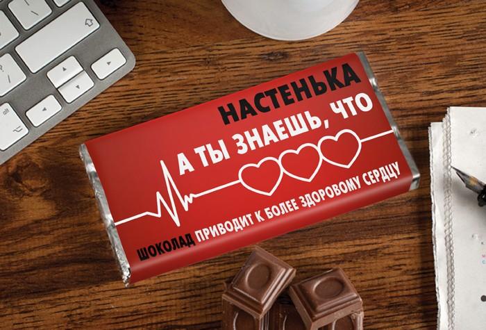 Шоколад и сердце