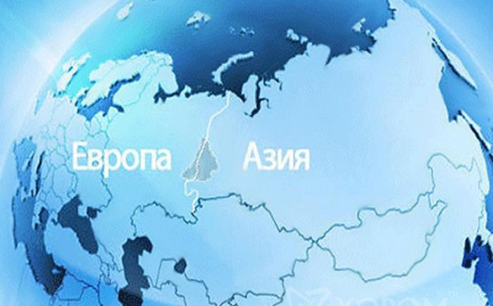 Россия - это 40% Европы