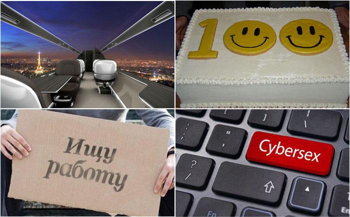 25 шокирующих изменений, ожидающих  общество в 21 веке