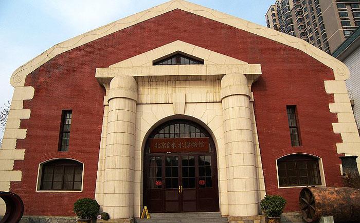 Музей водопровода в Пекине
