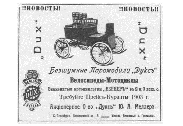 Российский паромобиль «Дукс»