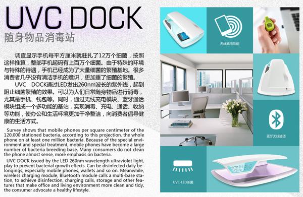 Концепт UVC Dock