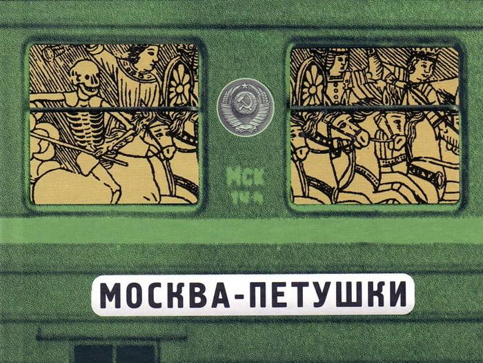 Обложка книги Москва-Петушки