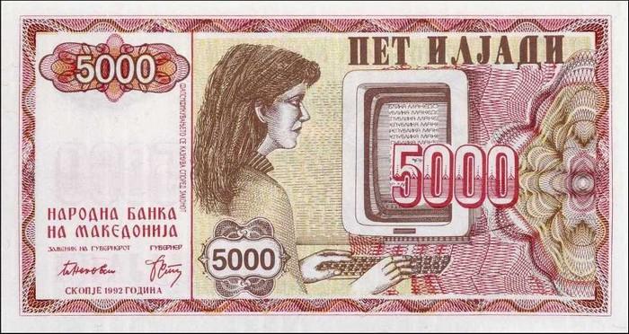 Примитивизм на македонских денарах