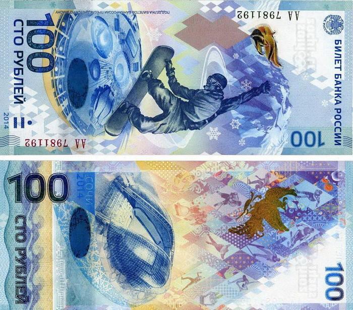 Юбилейная купюра 100 рублей к Олимпиаде в Сочи