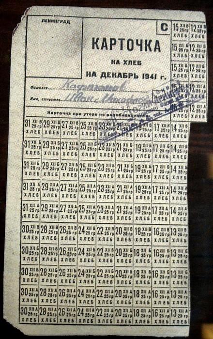 Хлебные карточки в блокадном Ленинграде