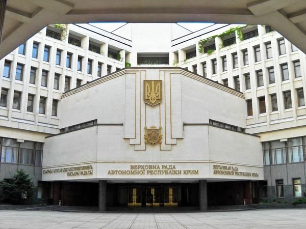Верховный Совет Крыма. Источник фото: panoramio.com