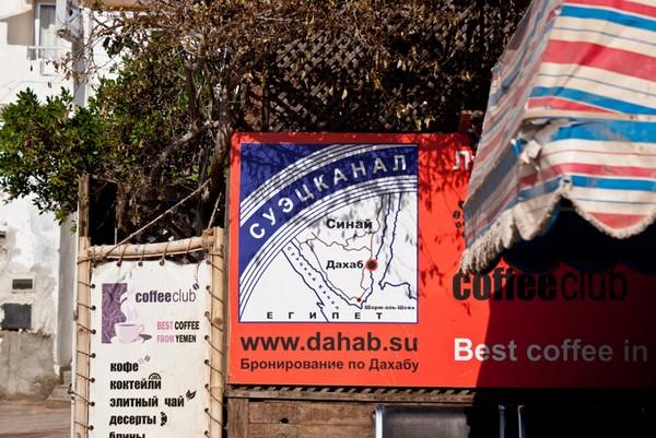 Русский клуб в Дахабе