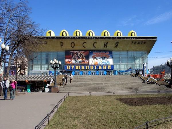 Кинотеатр Россия. Источник фото: panoramio.com