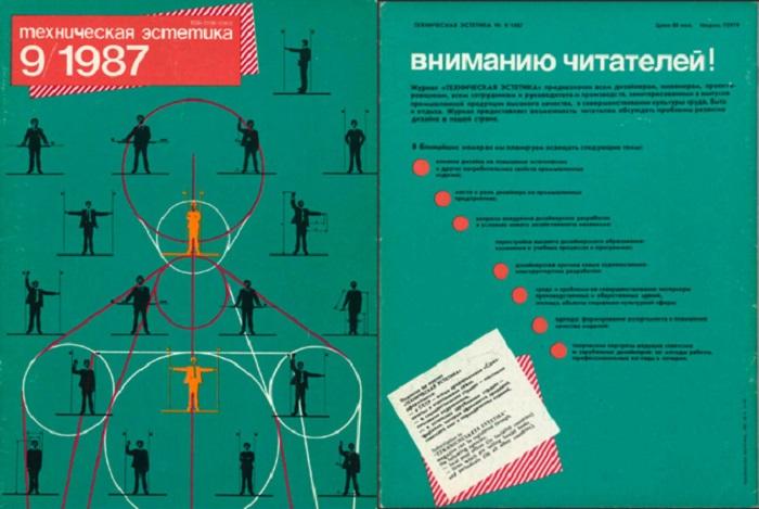 Выпуск журнала «Техническая эстетика» 1987 года.