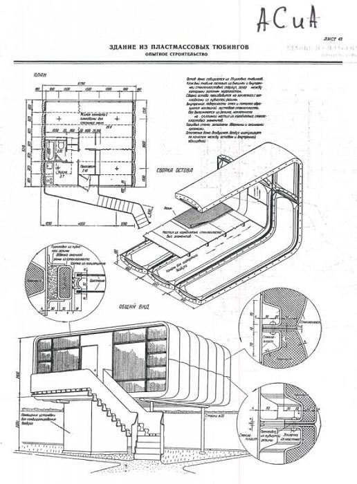 Схема здания из пластмассовых тюбингов.