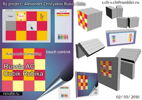 Project Russia Autonomic Computing