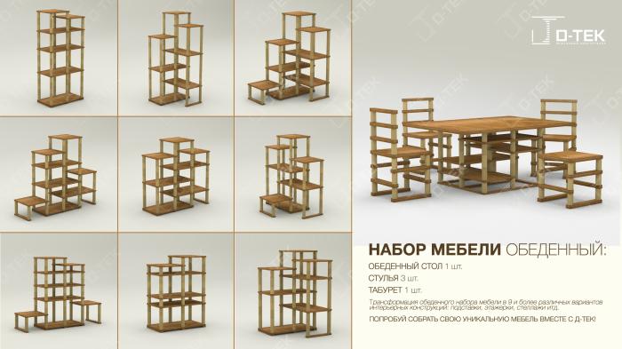 Мебельный конструктор Д-Тек (мебель-трансформер)