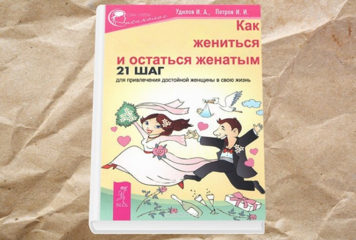 Книга о жизни и любви будет в самый раз.