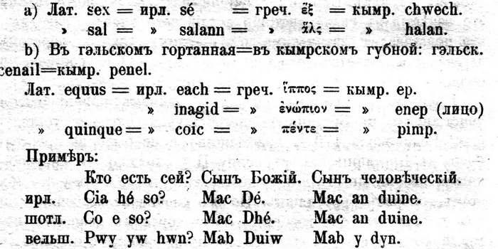 Гаэльский язык.