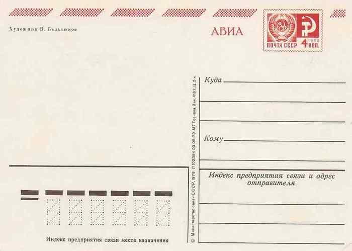 Почтовые коды - УССР.