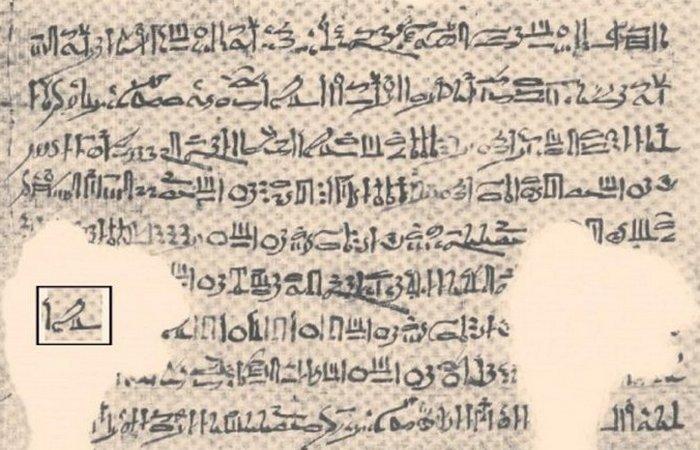 Папирус Каир 86637.