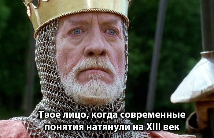 Фильм красочный, но ничего общего с историей не имеющий. ¦Фото: novate.ru.