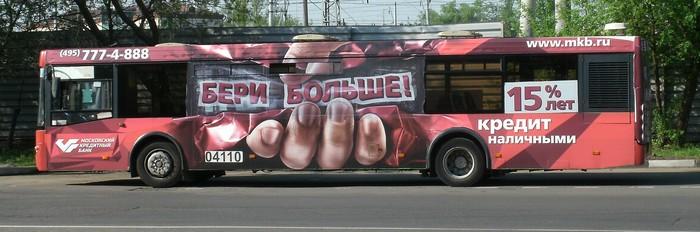 Реклама банка на автобусе.