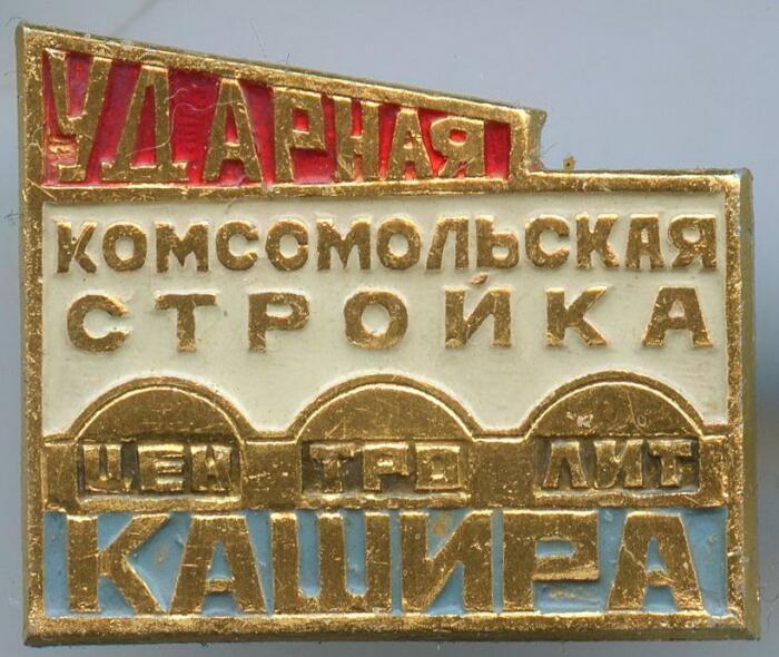 Это была стройка социализма. ¦Фото: auction.ru.