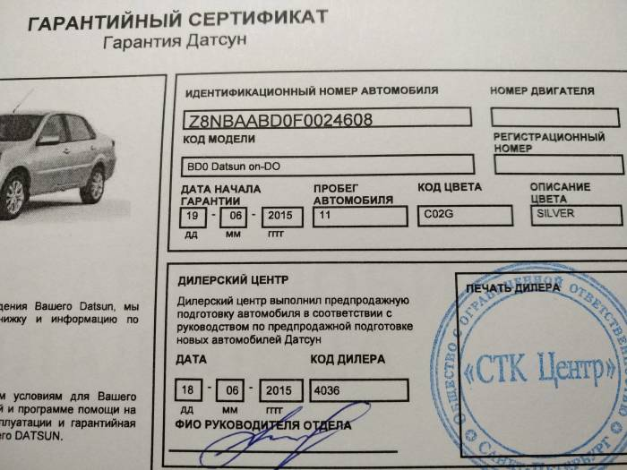 Снять машину с гарантии нельзя.  Фото: datsun-do.ru.