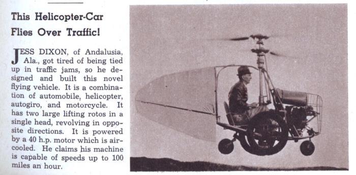Летающее авто Джесса Диксона.
