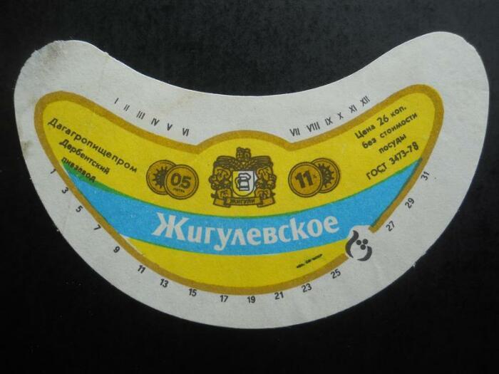 Самарская легенда. ¦Фото: crafta.ua.