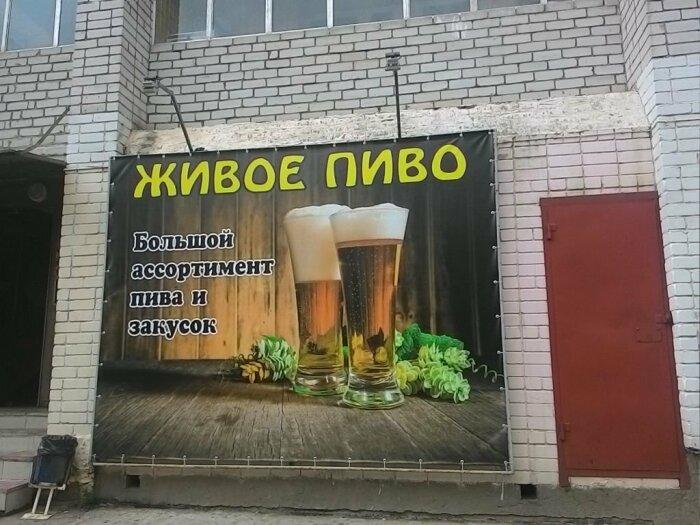 Нет никакого живого пива и сегодня. ¦Фото: Яндекс.Карты.