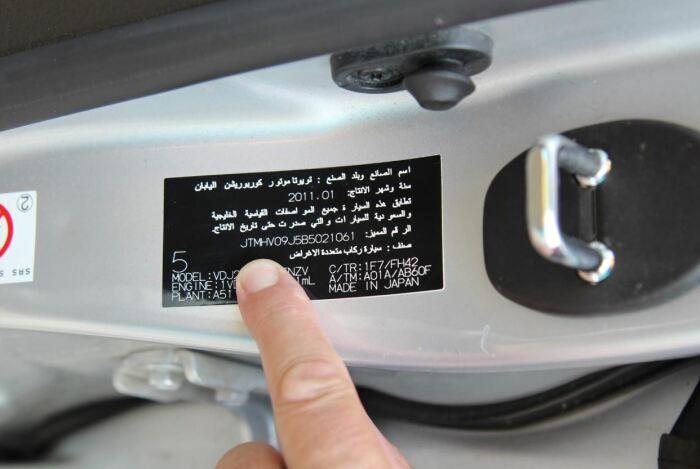 Всегда проверяем номер автомобиля. |Фото: drive2.com.