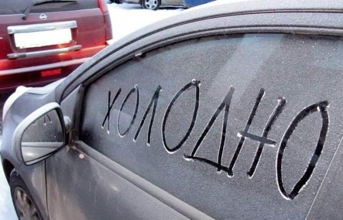 Как перезимовать и не остаться без машины.