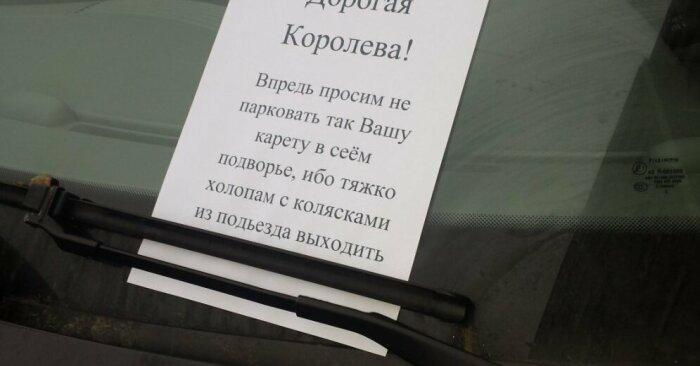 Нет, записку другого рода. |Фото: rus.delfi.lv.