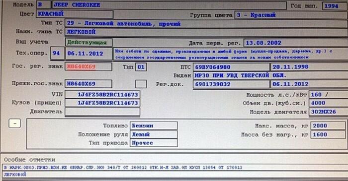Обязательно проверяйте машину через базы данных. |Фото: jeep-forum.ru.