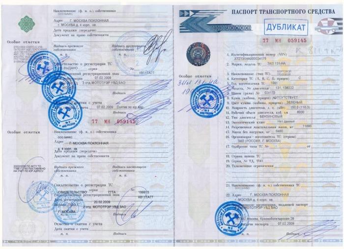 Сравниваем номера с индексами ПТС. |Фото: kopomko.ru.