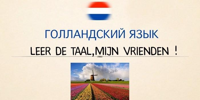 Голландский язык.