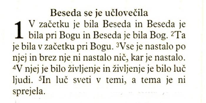 Словенский язык.
