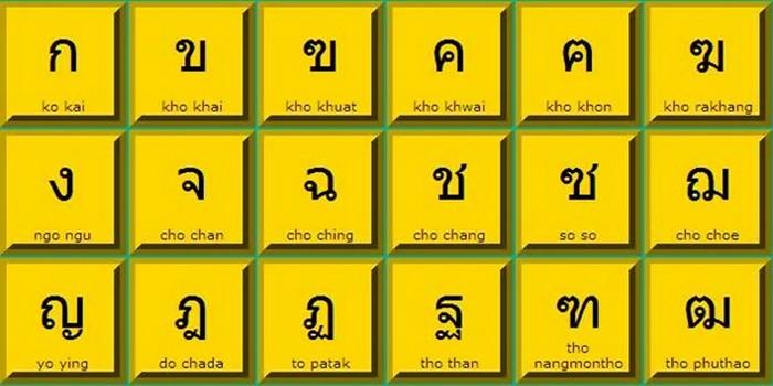 Тайский язык.