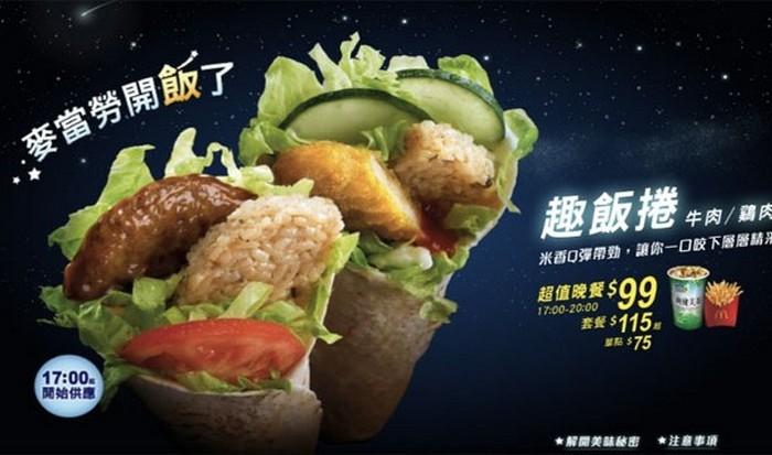 Rice McWrap (Китай).