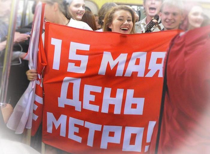 Московский метрополитен отмечает юбилей.