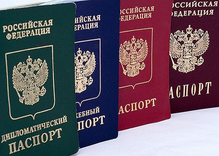 Зеленый паспорт РФ