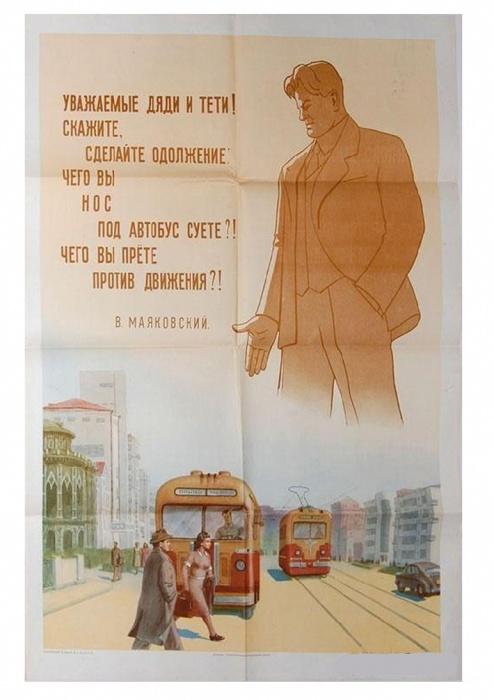 Плакат от классика.