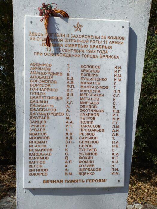 Памятник штрафникам под Брянском. ¦Фото: avchernov.ru.