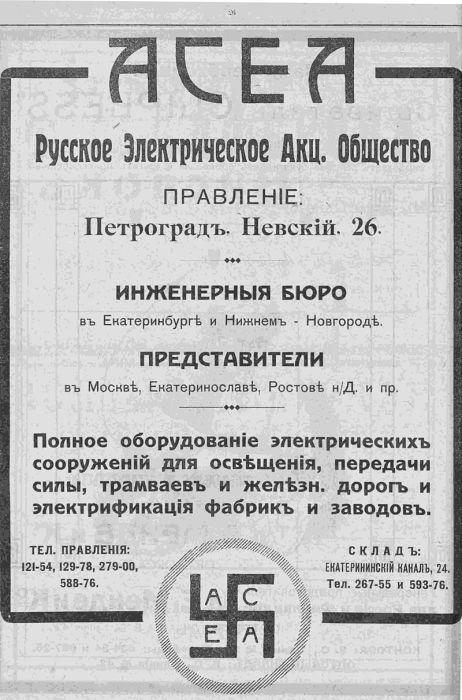 Рекламная брошюша АСЕА в Российской Империи. |Фото: wikimedia.org.