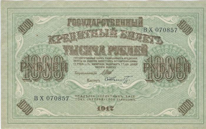 Можно увидеть на денежных купюрах. |Фото: oldtimer.ru.