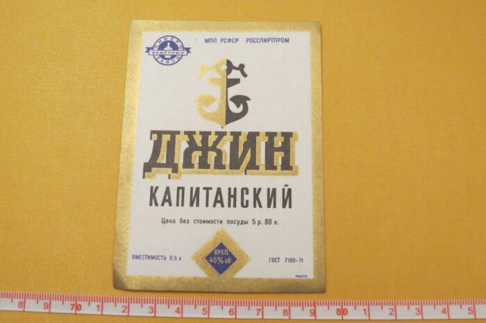 Сегодня остались только этикетки. |Фото: auction.ru.