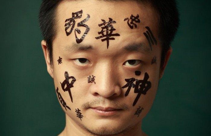 Принудительные татуировки в Китае.