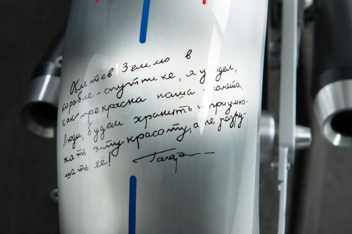 Слова космонавта.