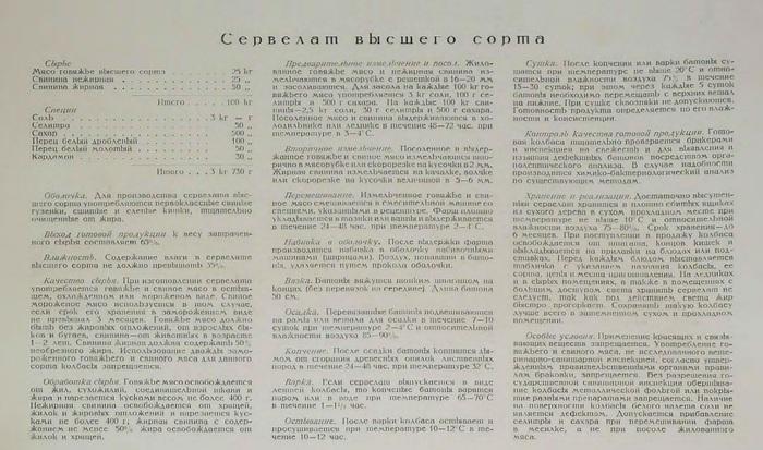 Советский рецепт. |Фото: pikabu.ru.